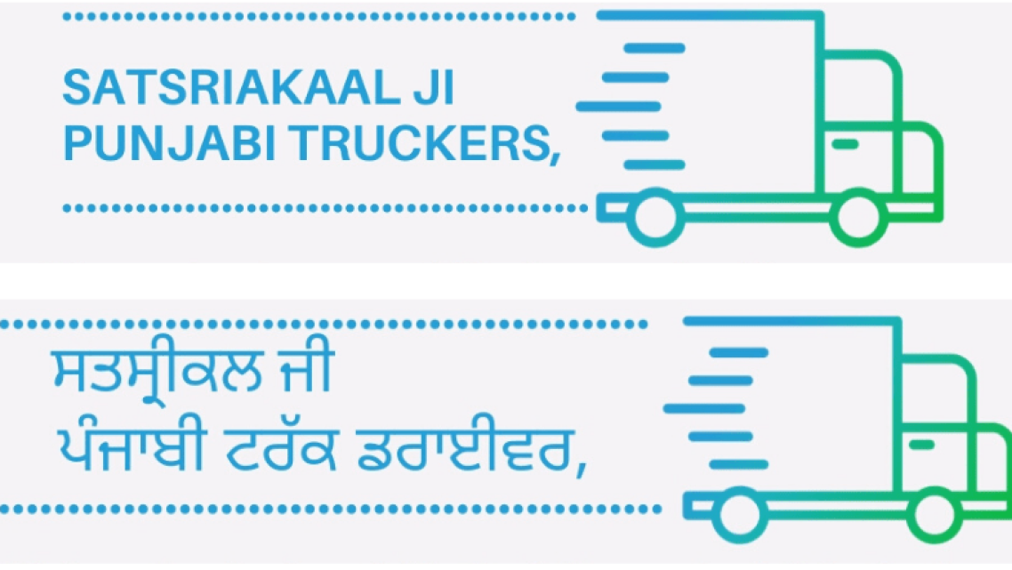 Punjabi Truckers! Tell Us Your Health Concerns